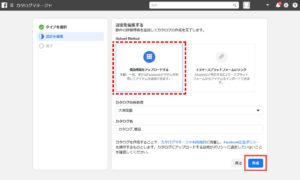 Facebookカタログマネージャ「設定を編集する」画面