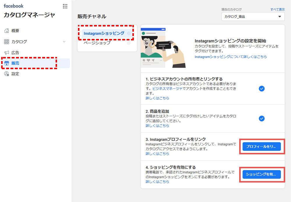 Facebookカタログマネージャ「販売チャンネル」画面