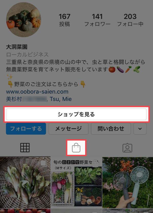 Instagramショッピング機能導入後の画面