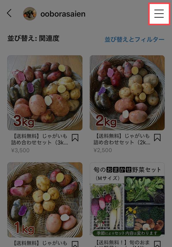 Instagramショップ画面