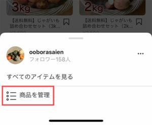 Instagramショップ画面 商品を管理メニュー