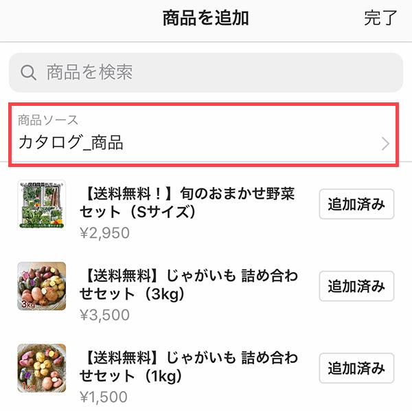 商品追加画面 「カタログ_商品」をタップ