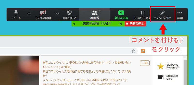 Zoom(PC)画面共有時のメニューバー「コメントを付ける」