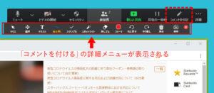 Zoom(PC)画面共有時のメニューバー「コメントを付ける」詳細メニューが表示される