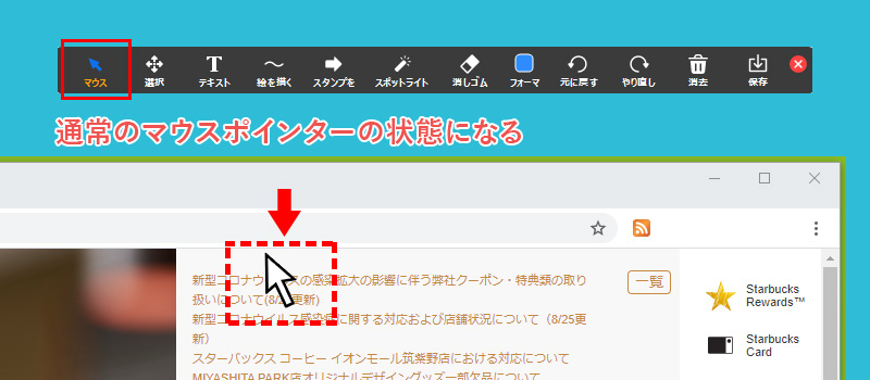 Zoom(PC)画面共有時のメニューバー「コメントを付ける」詳細メニュー「マウス」