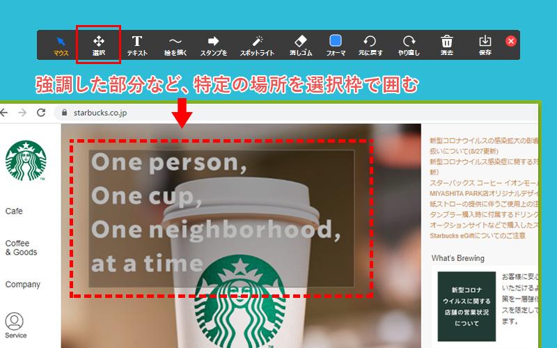 Zoom(PC)画面共有時のメニューバー「コメントを付ける」詳細メニュー「選択」