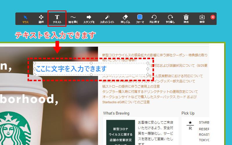 Zoom(PC)画面共有時のメニューバー「コメントを付ける」詳細メニュー「テキスト」