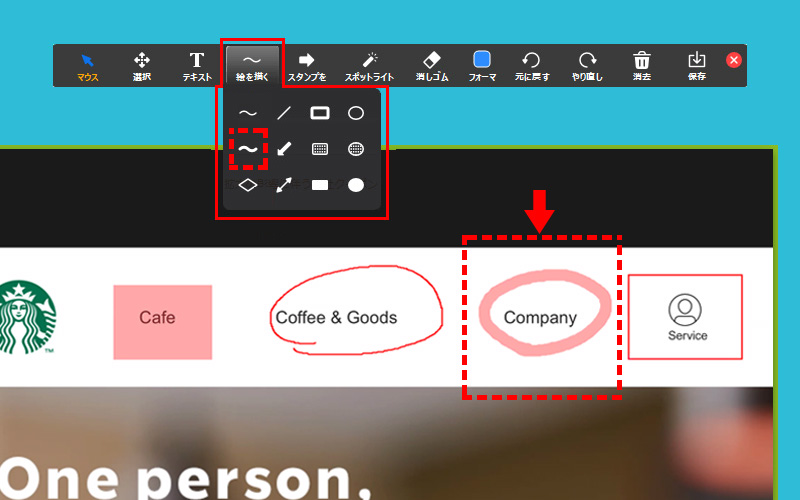 Zoom(PC)画面共有時のメニューバー「コメントを付ける」詳細メニュー「絵を描く」線の太さが太いパターン