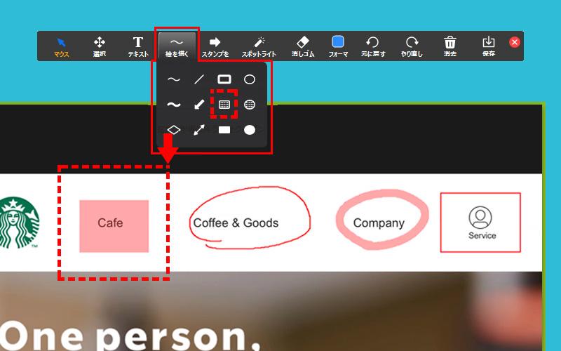 Zoom(PC)画面共有時のメニューバー「コメントを付ける」詳細メニュー「絵を描く」半透明枠を描く