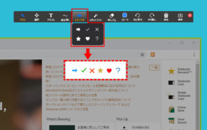 Zoom(PC)画面共有時のメニューバー「コメントを付ける」詳細メニュー「スタンプ」