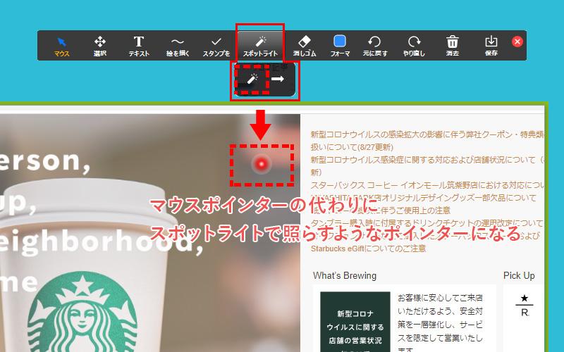 Zoom(PC)画面共有時のメニューバー「コメントを付ける」詳細メニュー「スポットライト」