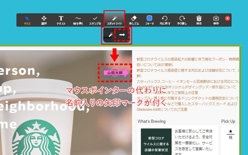 Zoom(PC)画面共有時のメニューバー「コメントを付ける」詳細メニュー「スポットライト」名前入りの矢印マーク