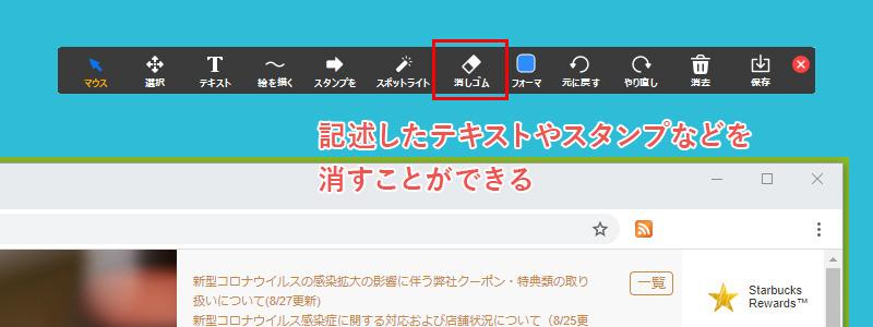 Zoom(PC)画面共有時のメニューバー「コメントを付ける」詳細メニュー「消しゴム」