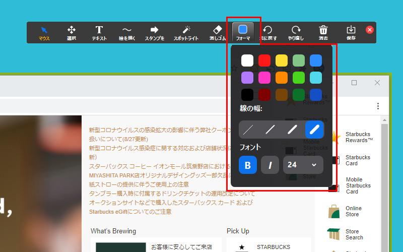 Zoom(PC)画面共有時のメニューバー「コメントを付ける」詳細メニュー「フォーマ」