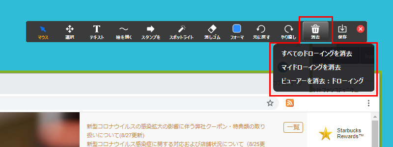 Zoom(PC)画面共有時のメニューバー「コメントを付ける」詳細メニュー「消去」