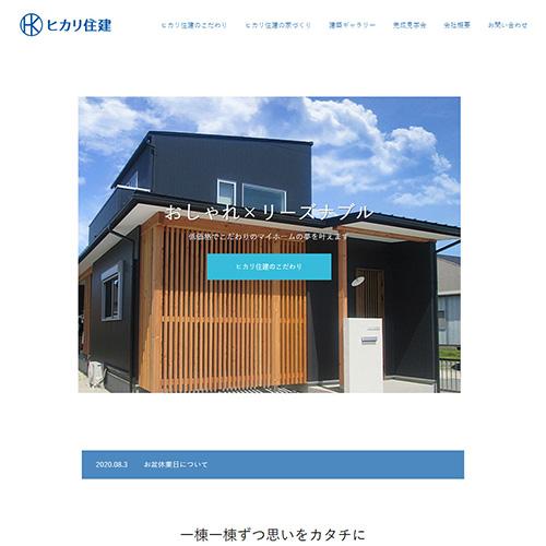 三重県鈴鹿市の工務店ホームページ・WordPress構築