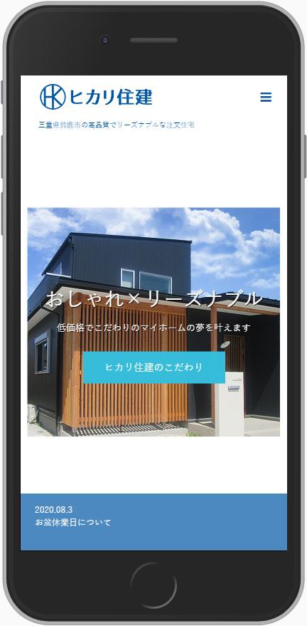 鈴鹿市の工務店 ヒカリ住建ホームページ スマートフォン