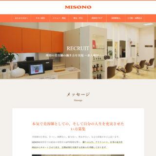 滋賀県長浜市のmisono美容室 求人ランディングページ