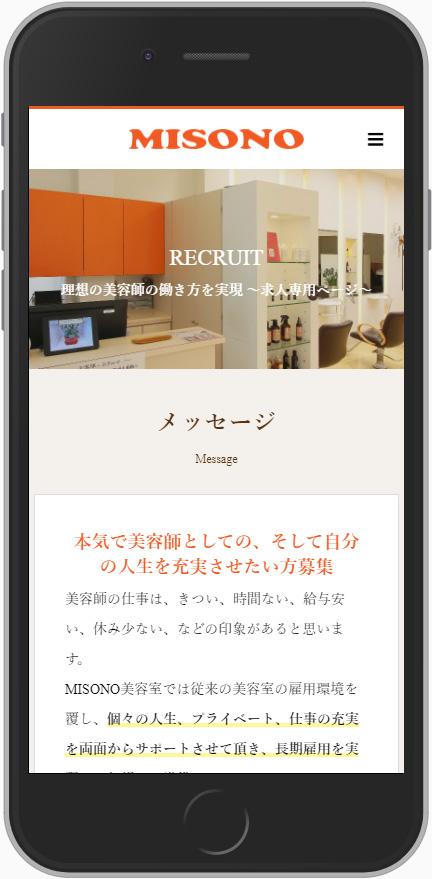 滋賀県長浜市のmisono美容室 求人ランディングページ スマートフォンサイト