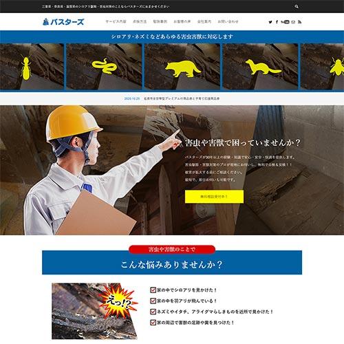 三重県名張市の害虫・害獣駆除専門業者ホームページ制作