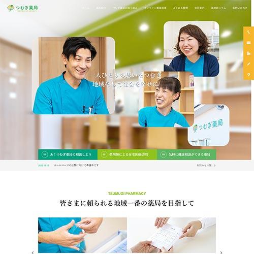 三重県名張市の調剤薬局ホームページ制作
