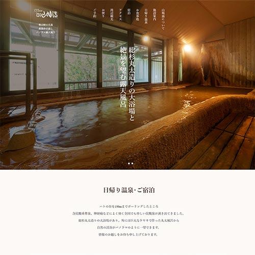奈良県吉野郡川上村の温泉施設ホームページ制作・写真撮影・ドローン空撮