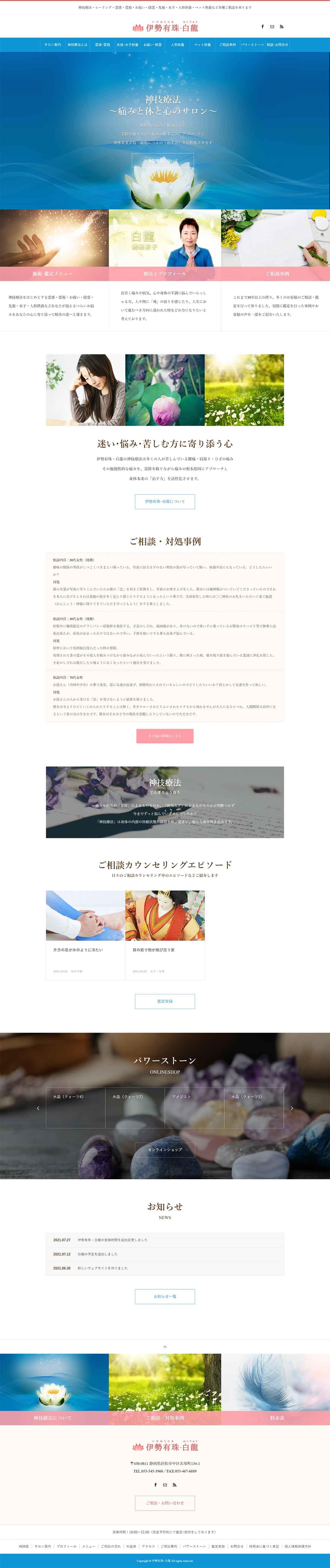 伊勢有珠・白龍・パソコン用デザイン