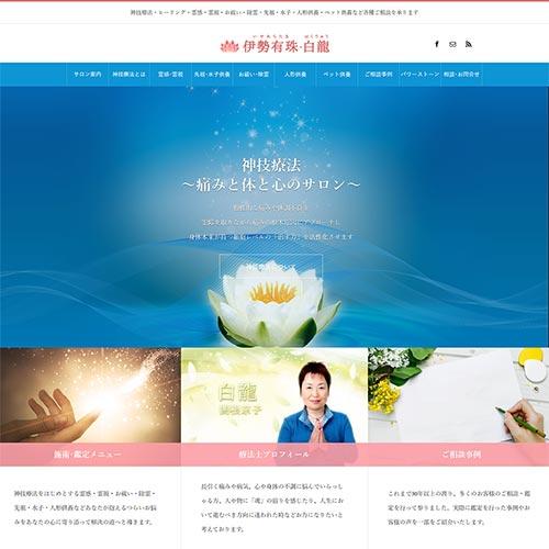 静岡県浜松市の霊感霊視占い・スピリチュアルヒーリングのホームページ制作・SEO対策